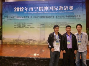 8th Nanning Weiqi International Invitational Tournament