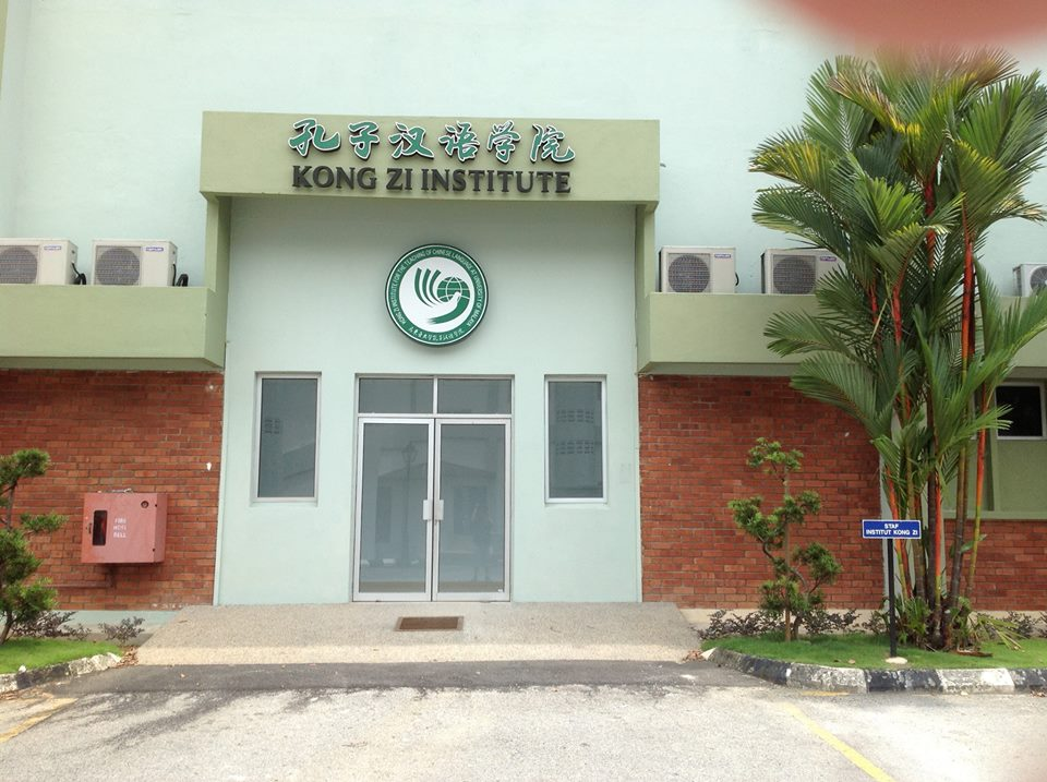 kong_zi_institute